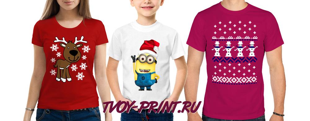 Новогодние футболки 2016