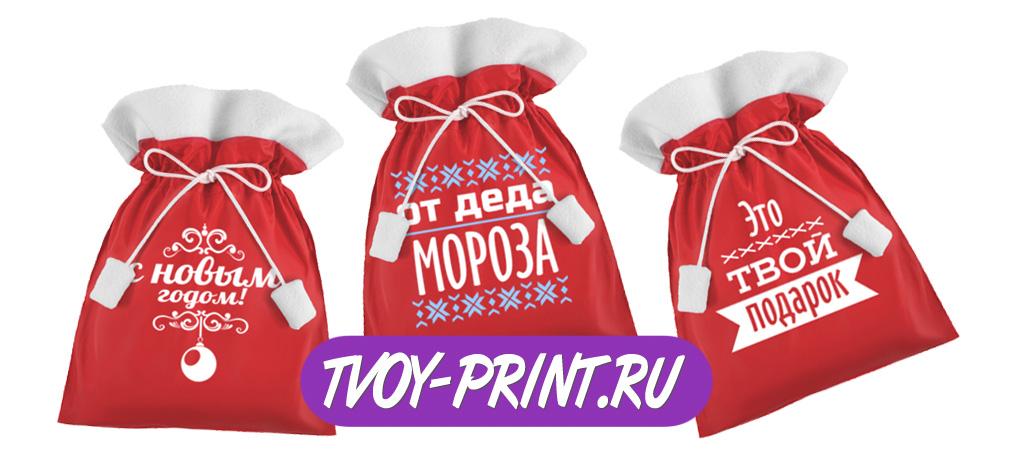 Новогодние мешочки для подарков в розницу 8