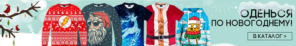 Одежда с новогодней тематикой и принтами на Новый Год 2017