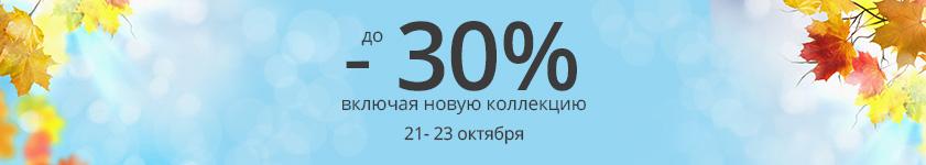 Скидки до 30% на всю одежду