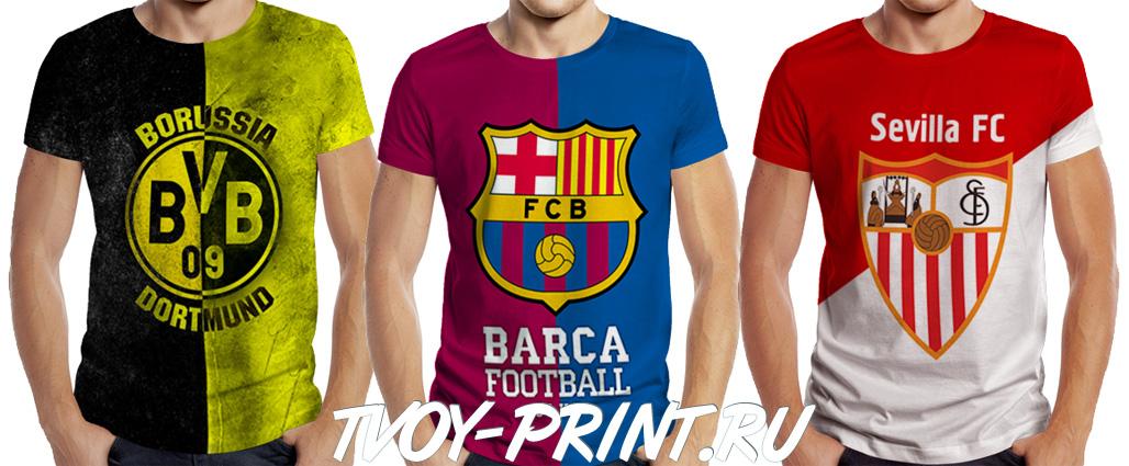 Футболки футбольных клубов и команд