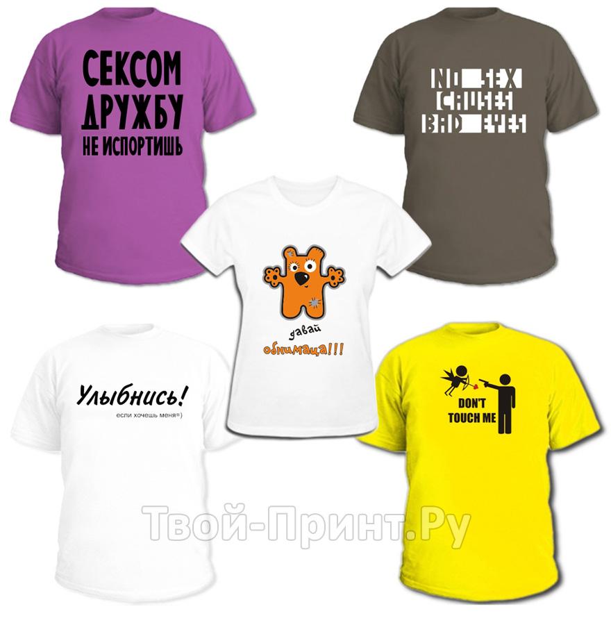 Любовные футболки любимому