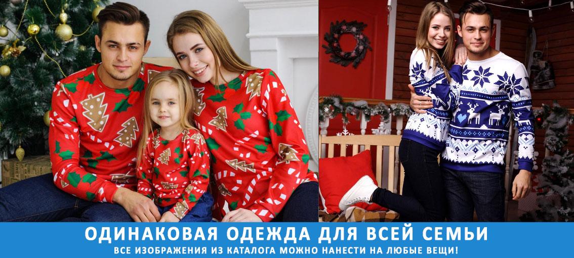 Парная одежда всей семьи