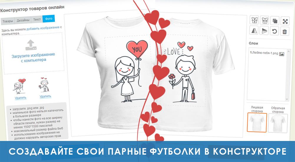 Изготовление парных футболок для влюбленных на заказ с вашей надписью и рисунком